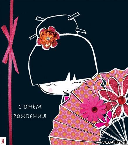 С днем рождения открытки в японском стиле