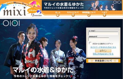 Японские сети знакомств